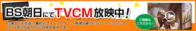 BS朝日放送にてTVCM放映中!BS朝日「大改造!!劇的ビフォーアフター」(毎週日曜16:00~17:00)にて2018年7月よりTVCMを放映中です。