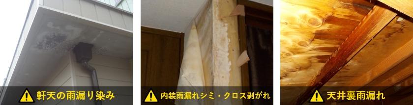 軒天の雨漏り染み 内装雨漏れシミ・クロス剥がれ 天井裏雨漏れ