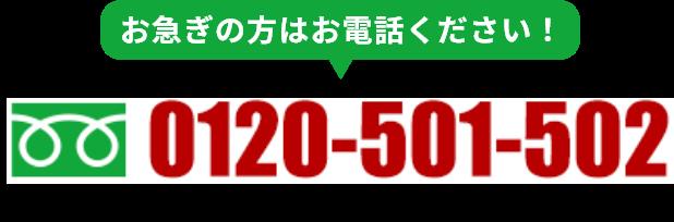 お急ぎの方はお電話ください!0120-501-502 営業時間9:00~18:00(定休日:月曜日)