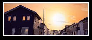 画像:夕方、日の落ちるタイミング、夕日を浴びる一軒家