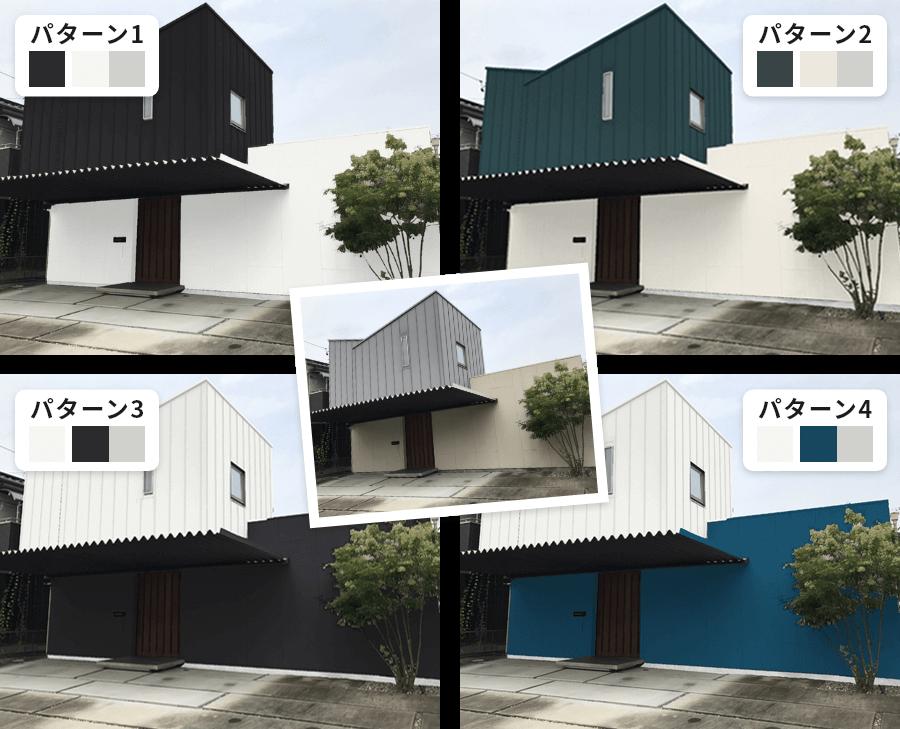 画像:外壁塗装のパターンを4パターン、画像で見れる様子。