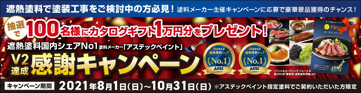 抽選で100名様にカタログギフト1万円分をプレゼント V2達成感謝キャンペーン