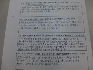 春日井市I様邸 屋根・外壁塗装工事